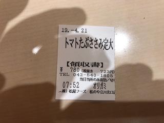 74BF2D1E-094E-414D-80CD-D2B0D8CE362E.jpeg